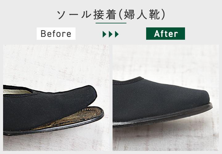 ソール接着(婦人靴)