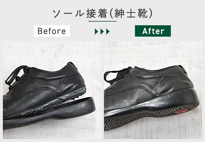 ソール接着(紳士靴)