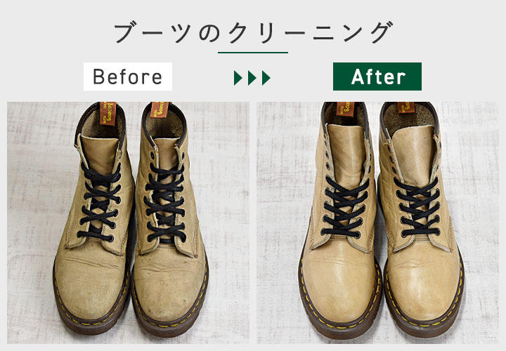 ブーツのクリーニング