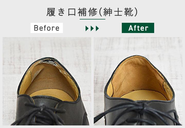 履き口補修